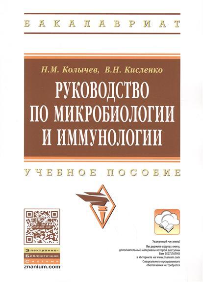 Колычев Н., Кисленко В. Руководство по микробиологии и иммунологии. Учебное пособие