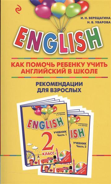 English. 2 класс. Как помочь ребенку учить английский в школе