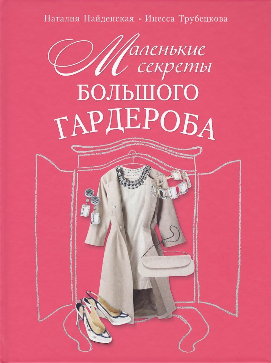 Найденская Н., Трубецкова И. Маленькие секреты большого гардероба круговова ю ред любимой жене маленькие секреты большого счастья
