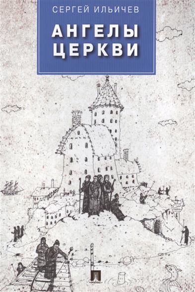 Ильичев С. Ангелы церкви. Проза