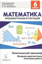 Математика. 6 класс. Промежуточная аттестация. Тематический тренажер. Входная диагностика, итоговая работа