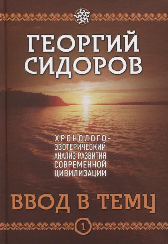Хронолого-эзотерический анализ развития современной цивилизации. Книга 1. Ввод в тему