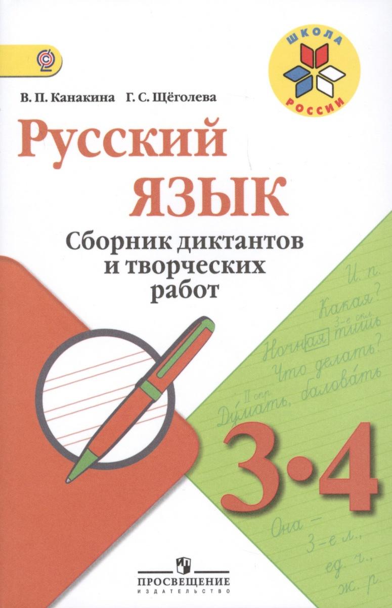 Канакина В., Щеголева Г. Русский язык. Сборник диктантов и творческих работ. 3-4 классы