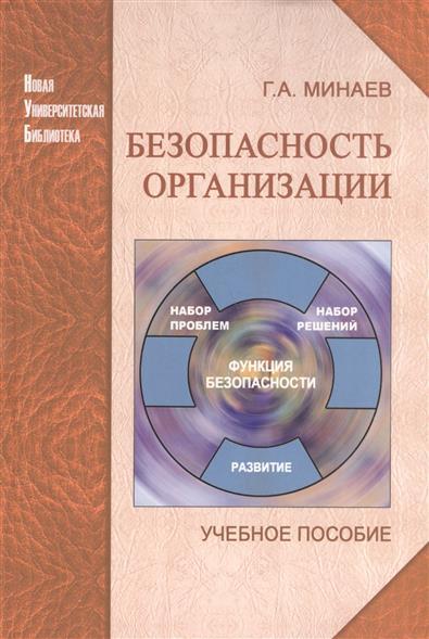 Книга Безопасность организации. Учебное пособие. Минаев Г.