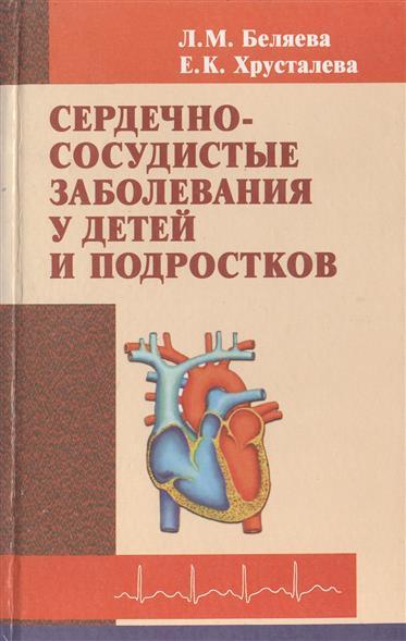 Сердечно-сосудистые заболевания у детей и подростков