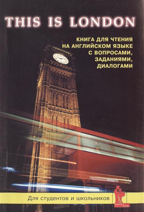 М. This is London / Это Лондон: География. История. Культура. Достопримечательности. Книга для чтения на английском языке с вопросами, заданиями и диалогами