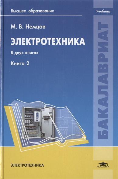 Немцов М. Электротехника. В двух книгах. Книга 2. Учебник  в м прошин электротехника