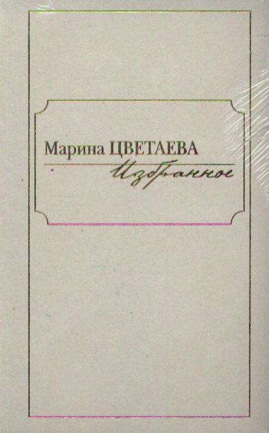 Цветаева М. Избранное (комплект из 2 книг)