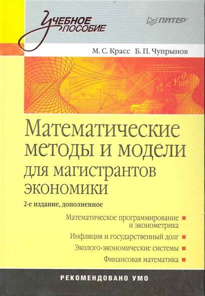 Математические методы и модели для магистрантов экономики
