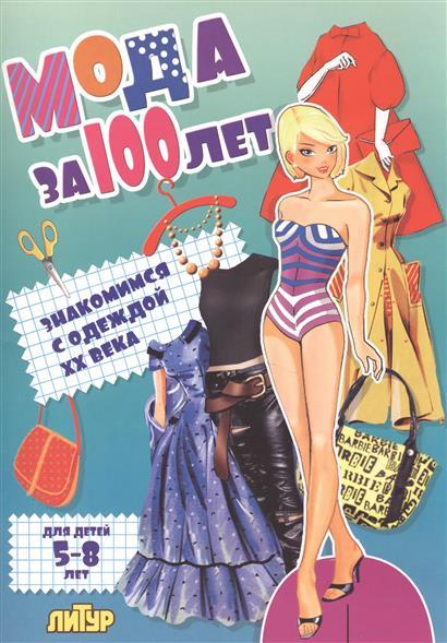 Мода за 100 лет. Знакомимся с одеждой ХХ века. Для детей 5-8 лет