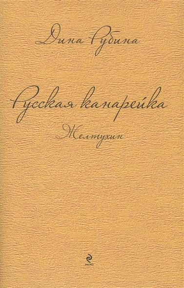 Рубина Д. Русская канарейка. Желтухин рубина д джентльмены и собаки