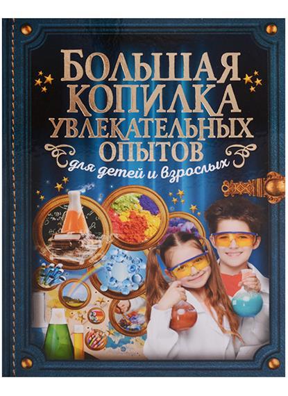 Аниашвили К., Вайткене Л. Большая копилка увлекательных опытов для детей и взрослых вайткене л большая книга о науке для мальчиков