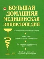 Большая домашняя медицинская энциклопедия вешкин а к гетьман и б большая домашняя медицинская энциклопедия
