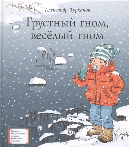 Турханов А. Грустный гном, веселый гном диван гном 2