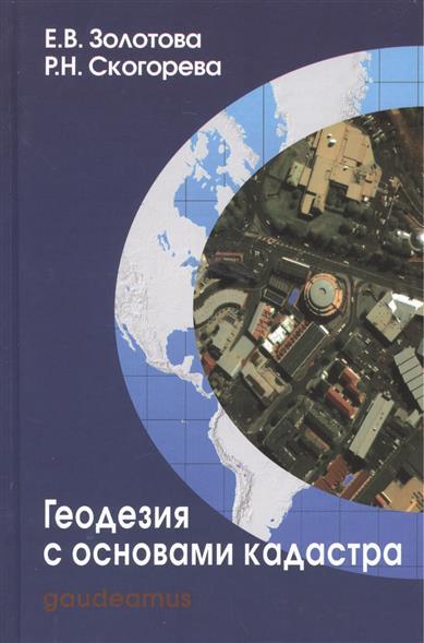 Золотова Е.: Геодезия с основами кадастра: Учебник для вузов