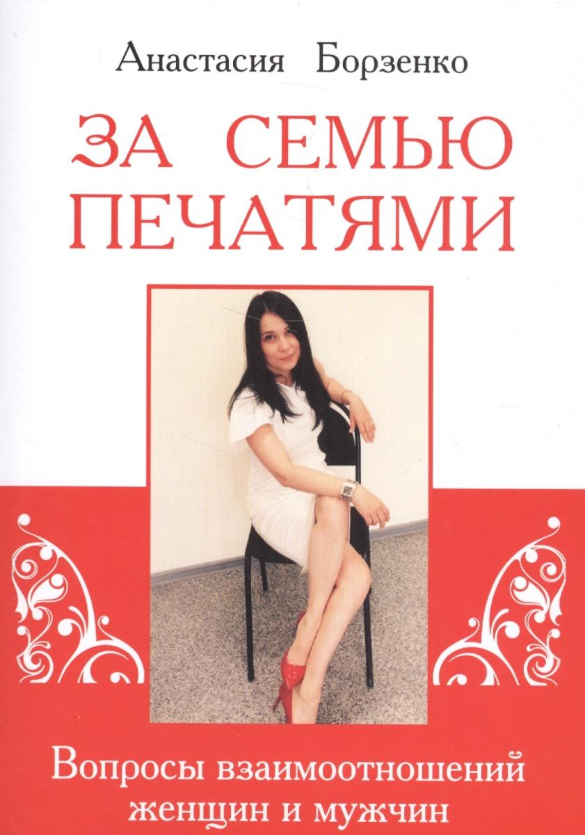 Борзенко А. За семью печатями. Вопросы взаимоотношений женщин и мужчин