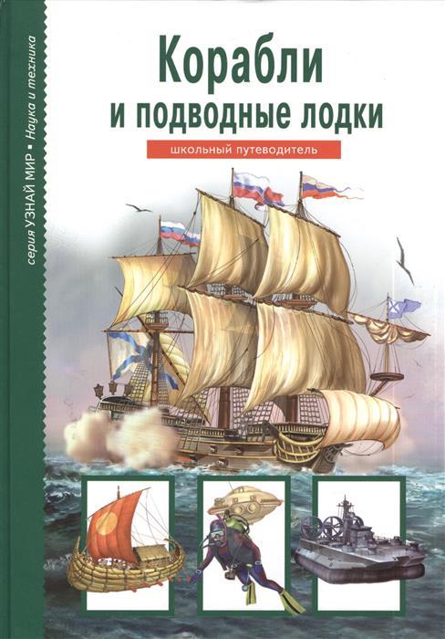 Кацаф А. Корабли и подводные лодки лиско в корабли и подводные лодки детская энциклопедия техники