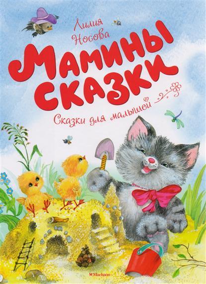 Носова Л. Мамины сказки. Сказки для малышей л с сказки о животных для малышей