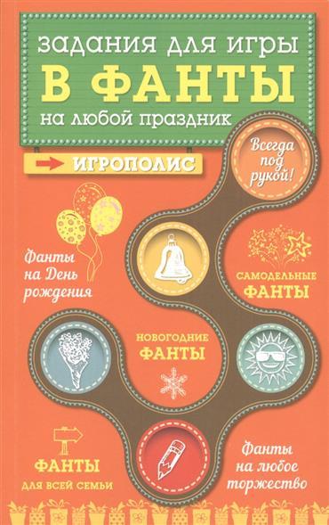 Комиссарова Е. (ред.) Задания для игры в фанты на любой праздник комиссарова е ред познавательные игры в путешествие по россии