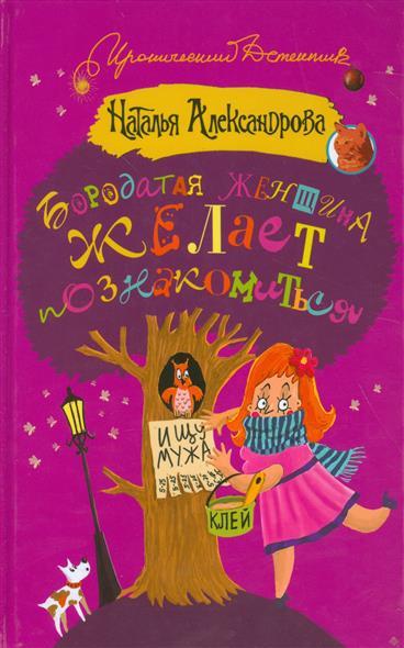 Александрова Н. Бородатая женщина желает познакомиться берберова н н аудиокн берберова железная женщина