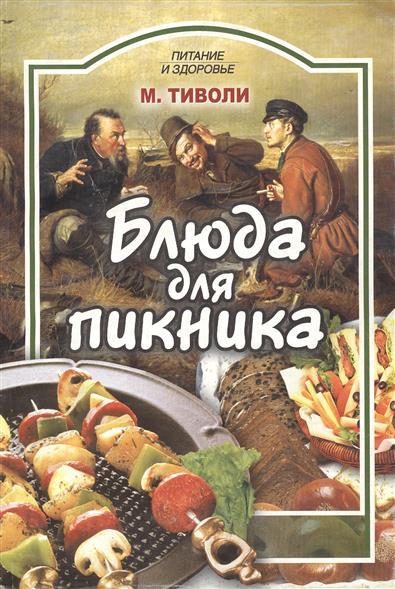 Тиволи М. Блюда для пикника tivoli audio songbook white sbwht