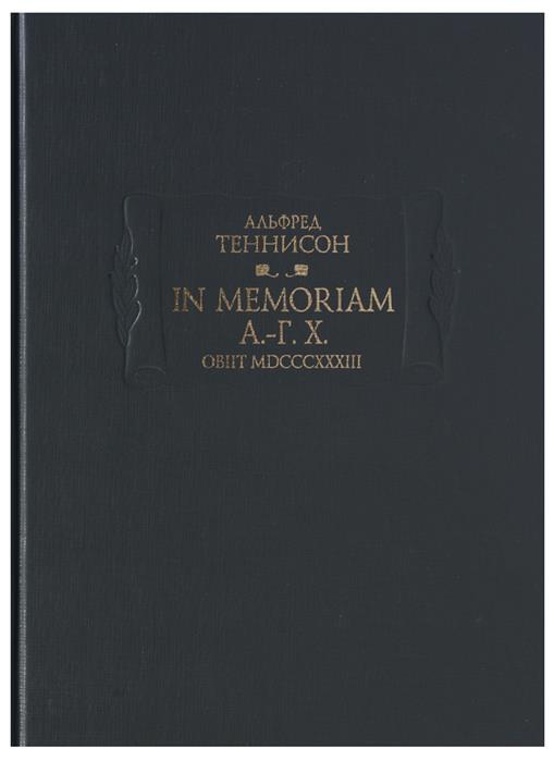 Теннисон А. In Memoriam А.-Г. Х. Obiit MDCCCXXXIII in memoriam nce paper