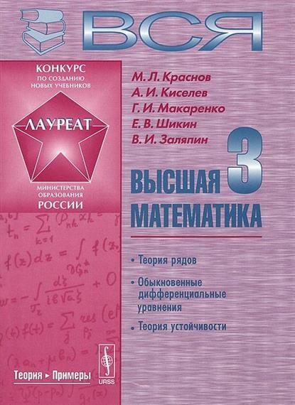 Краснов М., Киселев А., Макаренко Г., Шикин Е., Заляпин В. Вся высшая математика. Теория рядов. Обыкновенные дифференциальные уравнения. Теория устойчивости. Том 3 е а ровба высшая математика задачник