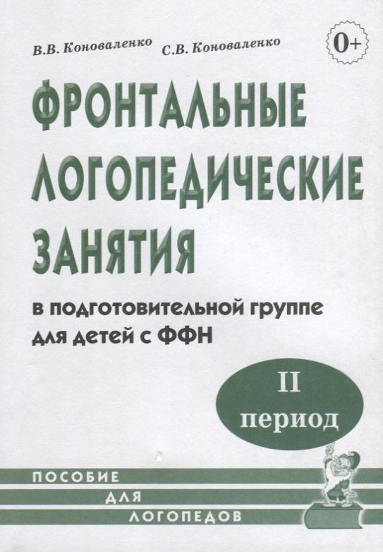 Фронтальные логопедические занятия в подготовительной группе для детей с ФФН. II период