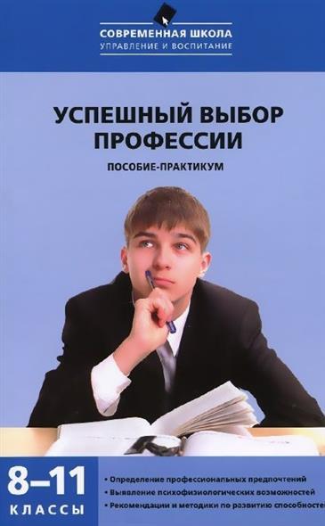 Успешный выбор профессии: пособие-практикум. 8-11 классы