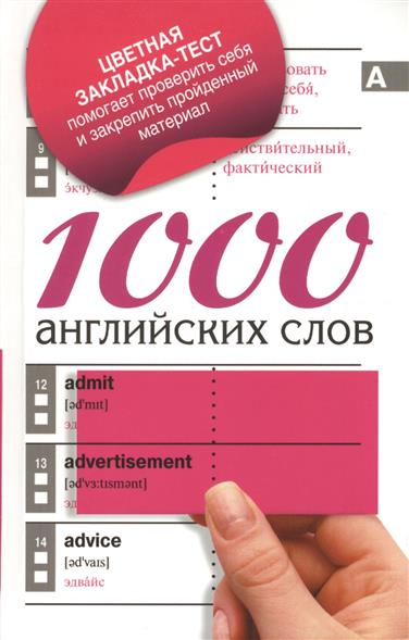 Все самые нужные слова на 5 языках. Книга 1. 1000 английских слов (+ цветная закладка-тест) (комплект из 5 книг)