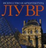 Альбом Лувр Искусство и архитектура