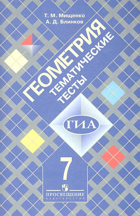 По по 7 геометрии тестам гдз тематическим класс 8