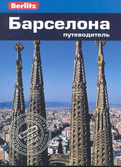 Шлехт Н. Барселона Путеводитель неформальная барселона путеводитель топ 10