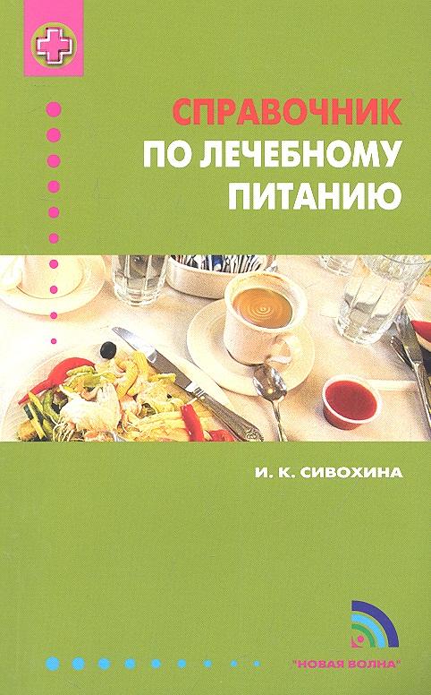 Сивохина И. Справочник по лечебному питанию справочник по лечебному массажу и самомассажу