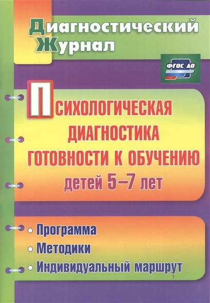 Афонькина Ю. Психологическая диагностика готовности к обучению детей 5-7 лет психологическая диагностика