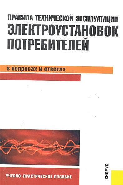 Правила технической эксплуатации электроустановок потребителей...