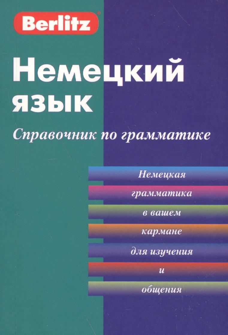 Немецкий язык Справочник по грамматике настольный немецкий справочник