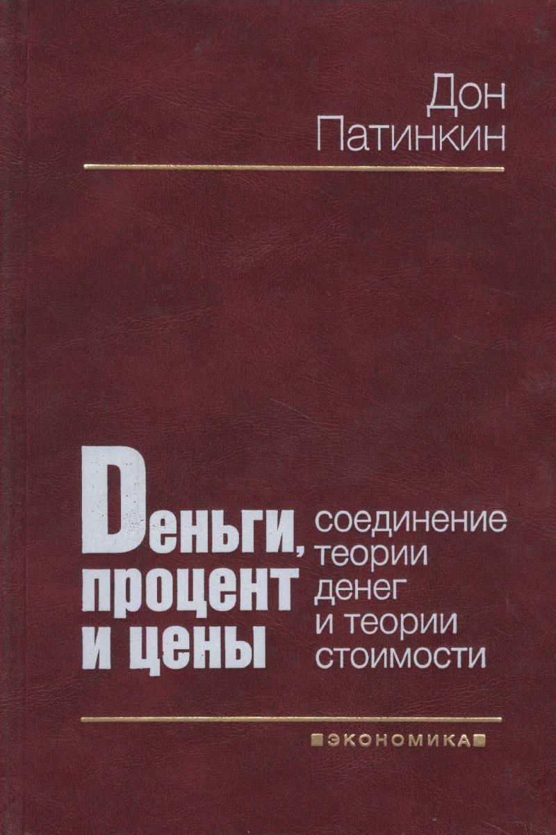 Патинкин Д. Деньги процент и цены Соединение теории денег и теории стоимости