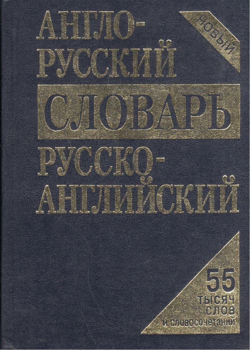 Кудрявцев А., Пчелка А., Фискин Д. Англо-русский рус.-англ. словарь