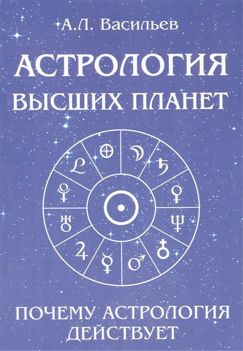 Васильев А. Астрология высших планет. Почему астрология действует астрология