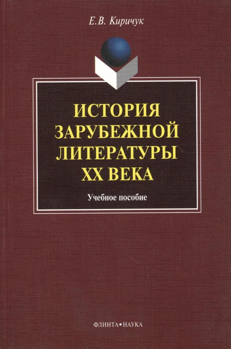 История зарубежной литературы ХХ века. Учебное пособие