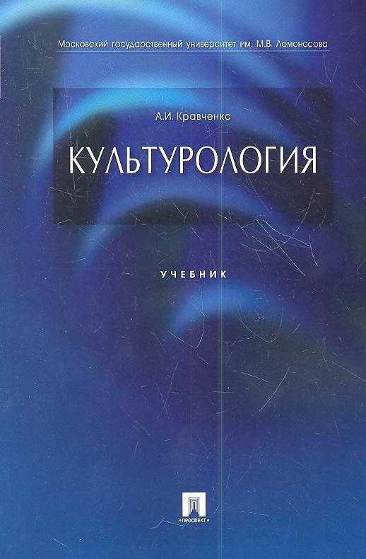 Кравченко А. Культурология. Учебник ISBN: 9785392163359