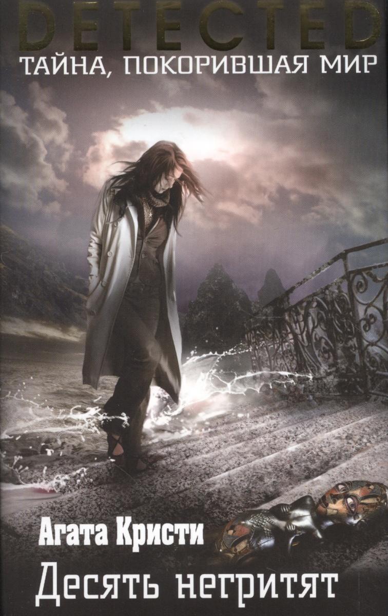 Кристи А. Десять негритят ISBN: 9785699882861