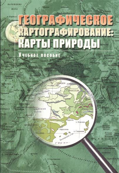 Географическое картографирование: карты природы. Учебное пособие