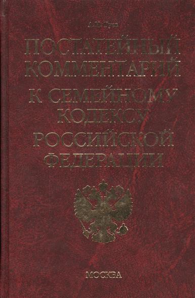 Пост. комментарий к Семейному Кодексу РФ
