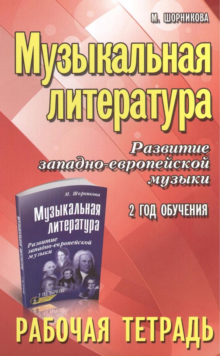 Музыкальная литература. Развитие западноевропейской музыки. 2 год обучения. Рабочая тетрадь