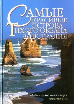 Моретти М. Самые красивые острова Тихого океана и Австралия ISBN: 5170258917 моретти м самые красивые острова тихого океана и австралия