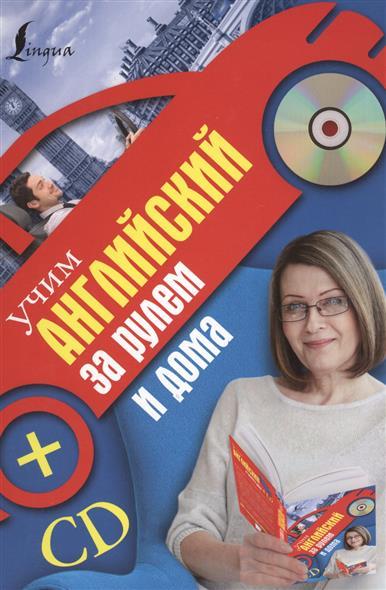 цены Матвеев С. Учим английский за рулем и дома (+CD)
