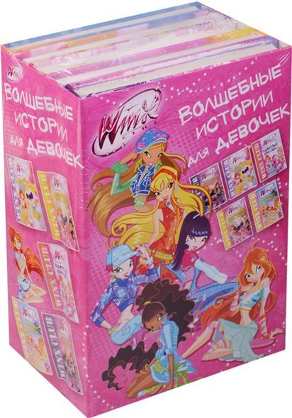 Страффи И. Winx. Волшебные истории для девочек (комплект из 5 книг) волшебные миры большой комплект раскрасок для вдохновения 9 метров комплект из 6 книг isbn 9785170925551