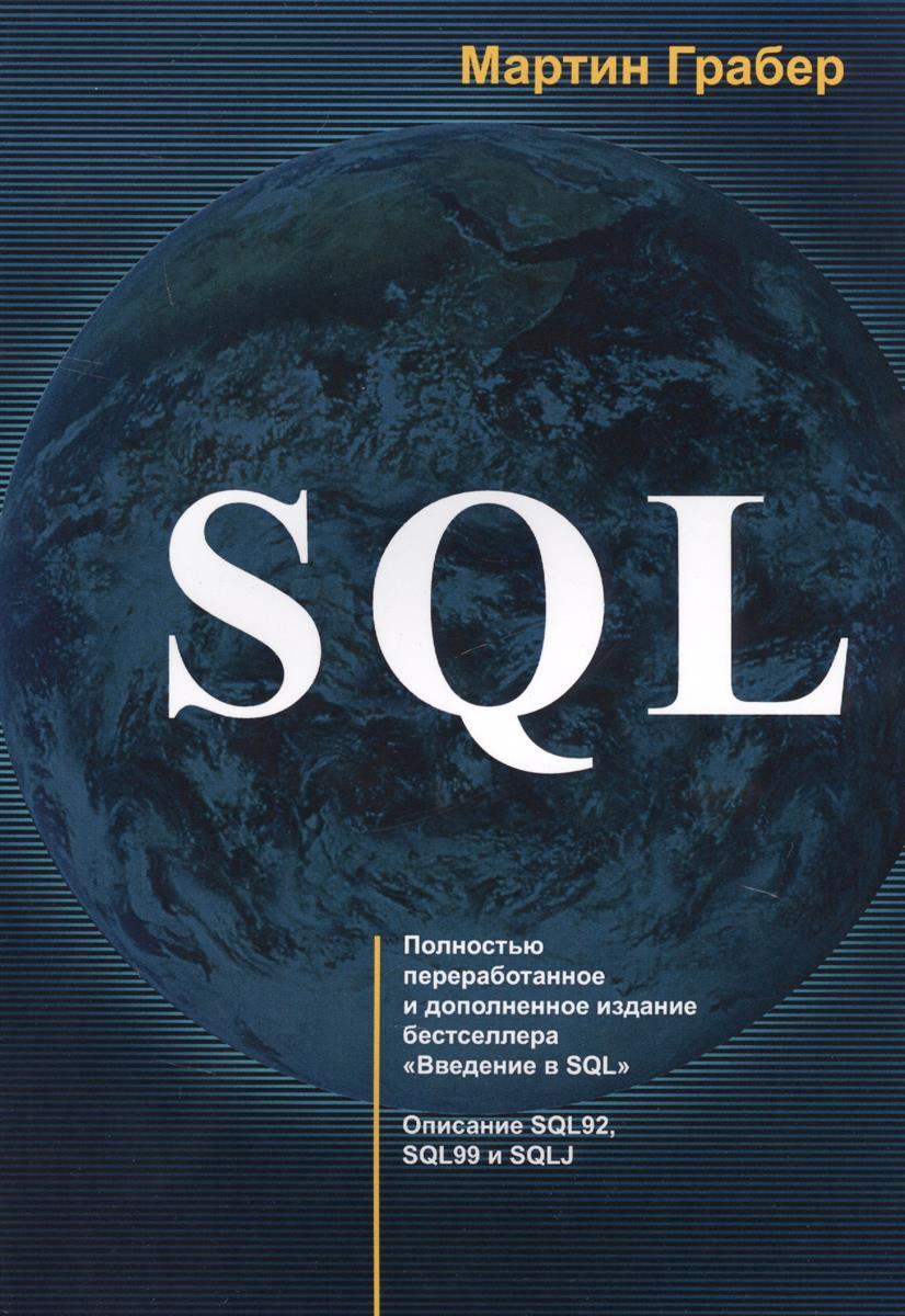 цена на Грабер М. SQL